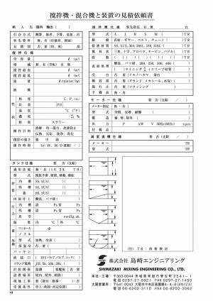 お見積書pdfダウンロード