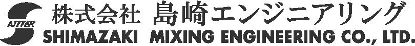 株式会社島崎エンジニアリング